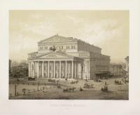 Grand Théâtre Impérial, Moscou.